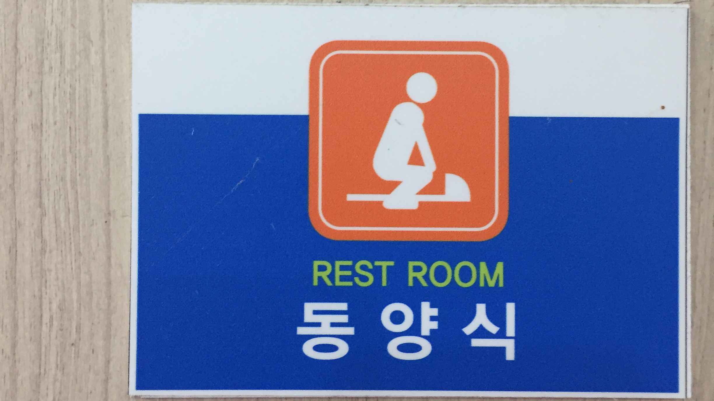 squatty potty bathroom south korea 16×9_639570